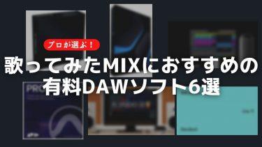 【プロが厳選】歌ってみたMIXにおすすめの有料DAWソフト6選