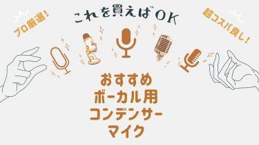 【プロ厳選!】おすすめのボーカル用コンデンサーマイク
